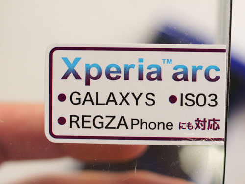 GALAXY SやREGZA Phoneにも対応