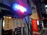 どん茶屋のむつの照り焼きはマジうめー 福井 居酒屋