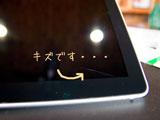 iPadの液晶についた傷消し方法
