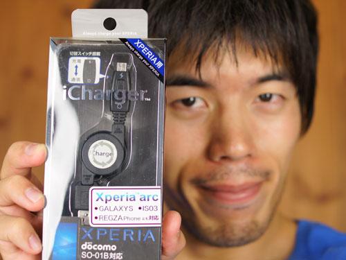 Xperia acroの充電に便利な巻取式USBコード