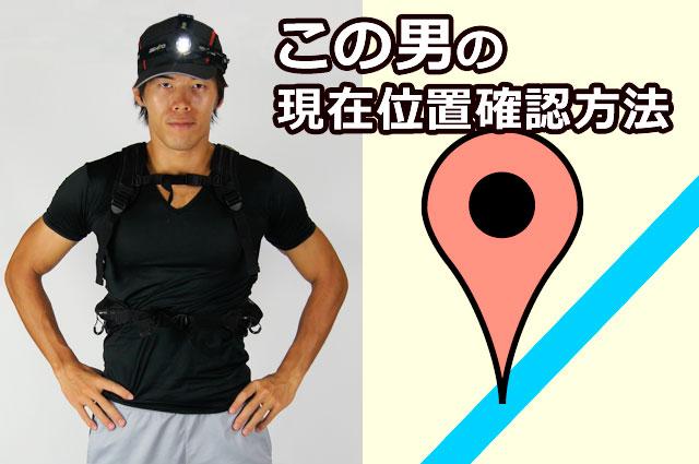 勝手に100キロ走る男の現在位置の確認方法(8.28-29限定)
