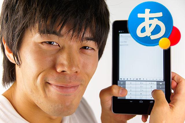 Google日本語入力の『Godanキーボード』は使いやすいのか検証してみた
