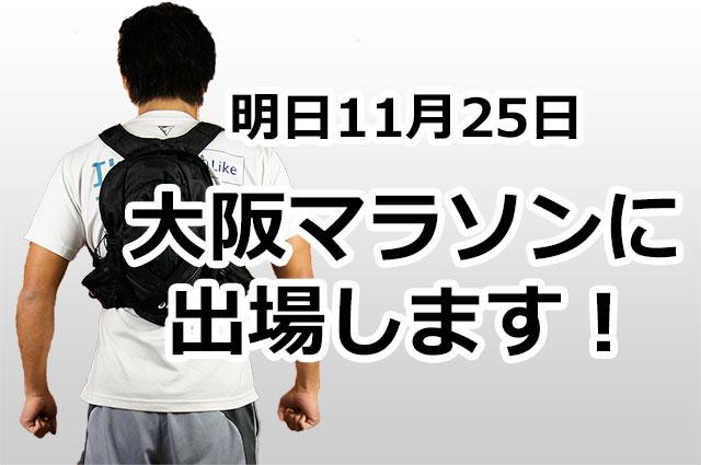 大阪マラソンに応援に来られる方へ 明日11月25日走ってきます