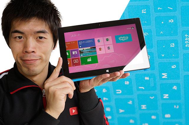 Surface RTがキター!遂にWindowsからタブレット機が発売されたぞ!