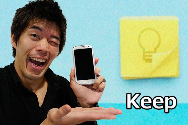 「Google keep」で何が出来る?Googleが作ったEvernote風メモアプリ