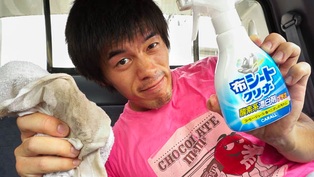 コーヒー汚れも一発!車内掃除に最強な酸素系漂白剤、布シートクリーナー