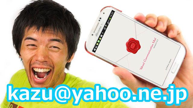 超レアなメアドゲット!Yahoo!コミュニケーションメールのメアド取得方法