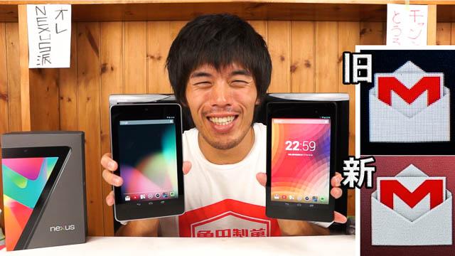 新型Nexus7 VS 旧型Nexus7 画質比較!高解像度Retinaもどきは文字が読みやすい