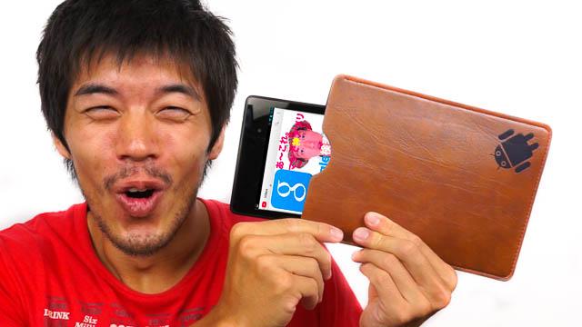 送料込220円のNexus7用レザーケースを買ってみた!iPad miniでも使用可能(※1)