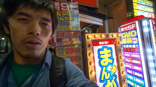 激安980円!新宿・渋谷マンガ喫茶三泊四日レポート