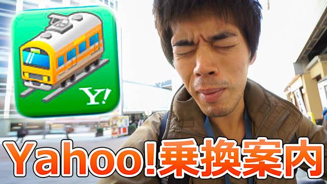 電車乗換アプリの神!Android版「Yahoo!乗換案内」使用レポート