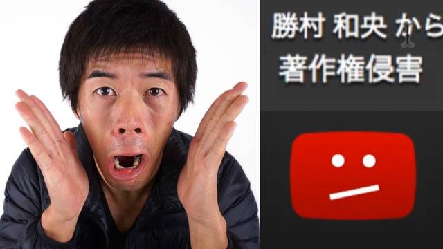 YouTubeで通報すると本名がさらされる事が判明!