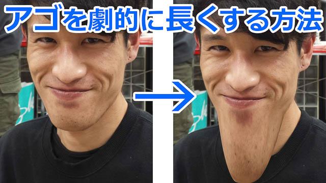 【Photoshop】劇的にアゴを長くする方法(パスでの切り出し)