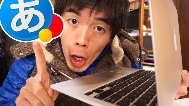 なぜGoogle 日本語入力を使わないのだ!!日本語変換が神レベルに便利だから今すぐインストールするべし!