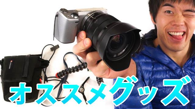 カメラ男子が勝手に選定!ミラーレスカメラを持っているなら持っておきたい必須アクセサリー