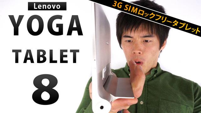 3G SIMロックフリータブレット「Lenovo YOGA TABLET 8」開封レビュー