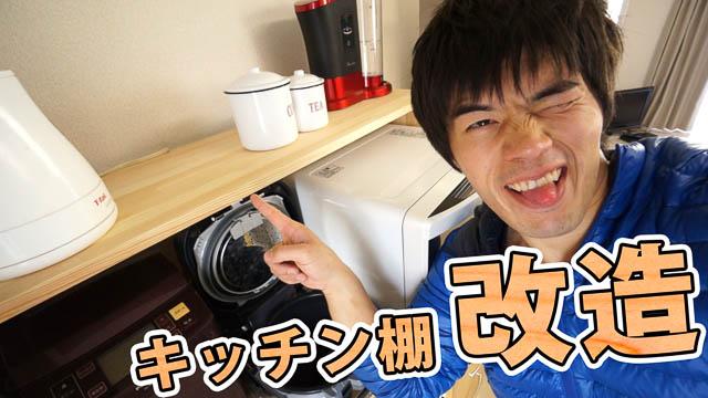 キッチン棚増設DIY!廃材を使って棚を増やしてみたよ
