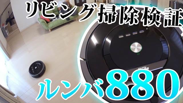 新型ルンバ880の掃除能力検証!リビングルームでどのくらいゴミが取れるのか!?