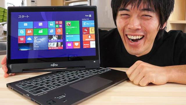 タブレットにも変身するUltrabook「FMV LIFEBOOK TH90/P」がキター!Windows8.1搭載