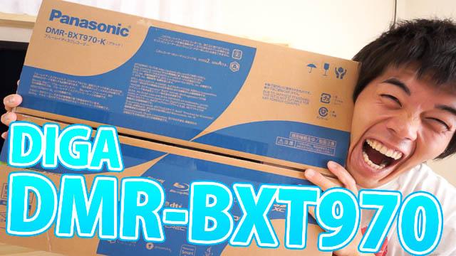 最強スペックの同時10ch録画BDレコーダー「DIGA DMR-BXT970」使用感レビュー