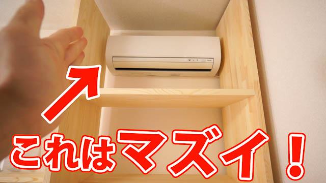 エアコンを棚で囲むのはマズイ!という事で棚改造DIYする事にした