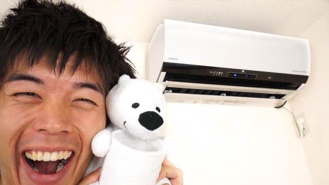 くらしカメラ ツイン搭載!ecoで感動ルームエアコン「白くまくん Zシリーズ」レビュー