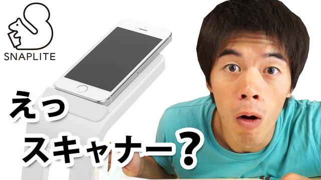 iPhoneがスキャナーになるSnapLite発売前レビュー!