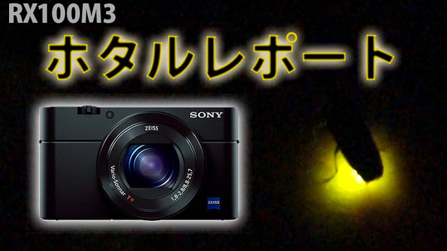 SONY RX100Mk3でのホタル動画撮影レポート