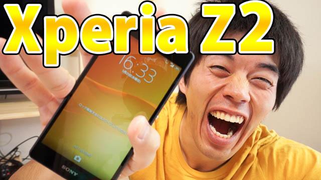 Xperia Z2を(弟が)買ったのでさっそく開封レビュー