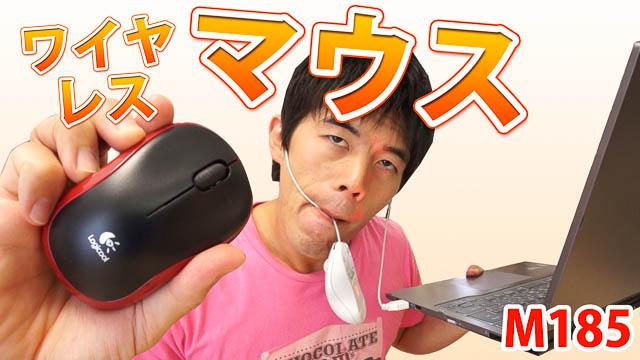 有線マウスさよならっ!1000円で買えるワイヤレスマウス M185購入レビュー