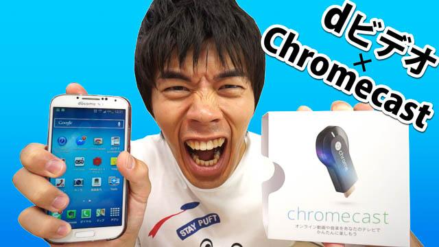 Chromecast開封レビュー!月額500円で映画・ドラマ見放題のdビデオ使ってみた