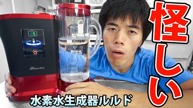 水素水が作れる怪しい機械!水素水製造器「Lourdes(ルルド)」がキター!
