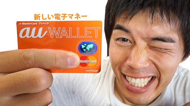 CMで話題のau WALLETカードレビュー!人気の理由がわかったよ