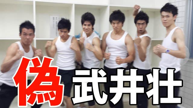 ニセモノ武井壮がいっぱい!武井壮さん夢の共演がキター!
