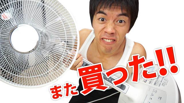 1万円以下!日立の低価格DCモーター扇風機開封レビュー!