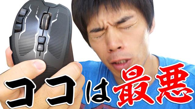 電池持ちは最悪!ゲーミングマウス「G700s」一ヶ月使用レポート!