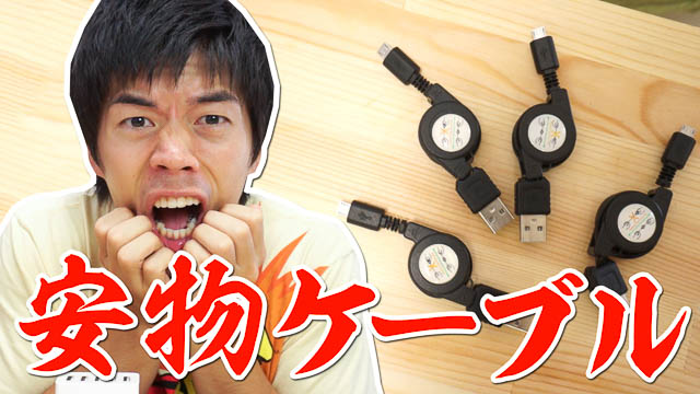 安物Micro USBケーブルを買って後悔した理由