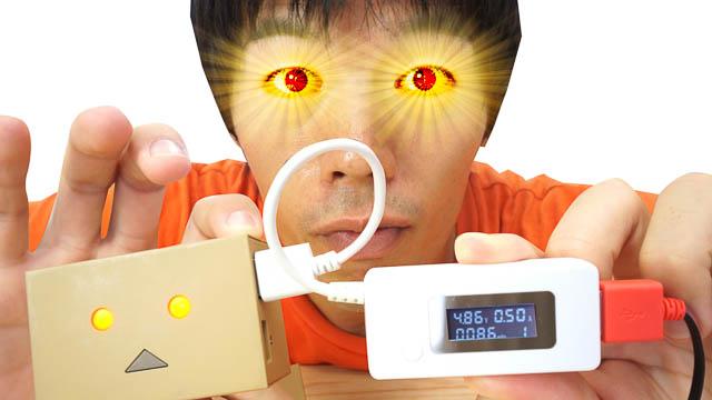 不良ケーブル・モバブを見逃さない!総電力量まで計測できるUSB電流・電圧チェッカー
