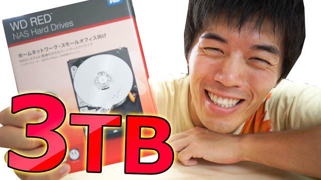3TBの大容量HDD買ったった!WD Red(赤)購入レビュー