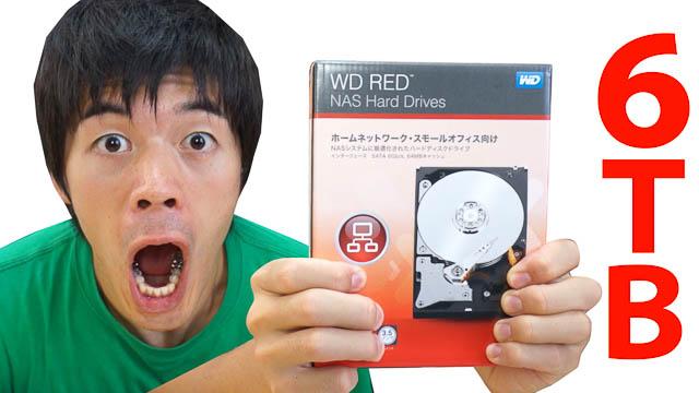 大容量すぎる6TBのHDD購入レビュー WD REDのPROじゃないやつ