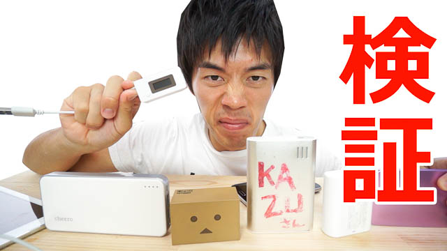 ホントにいいモバイルバッテリーの見極め方!USBチェッカーで手持ちのモバブ計測してみた