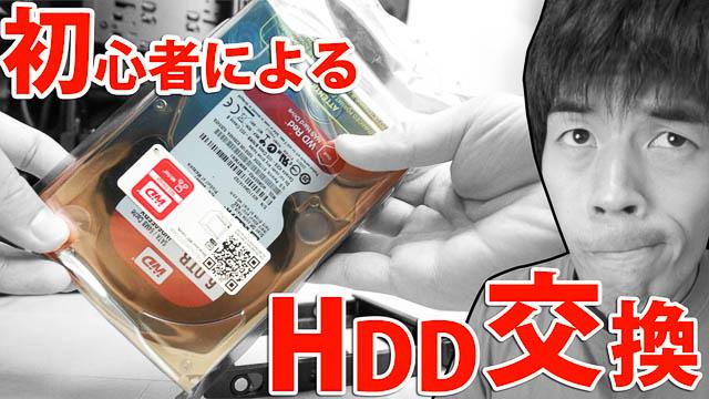初心者によるHDD交換方法の説明!6TBの大容量HDDに交換だ!