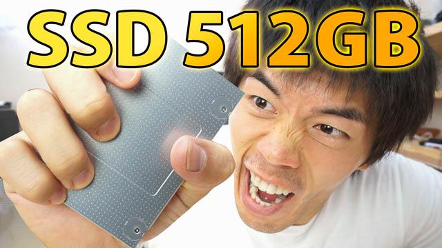 512GBのSSD!CFDの東芝製SSD 512GB購入レポート