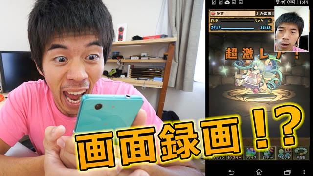 画面録画キター!Xperia Z3はスクリーンレコードで画面の録画ができちゃいます!