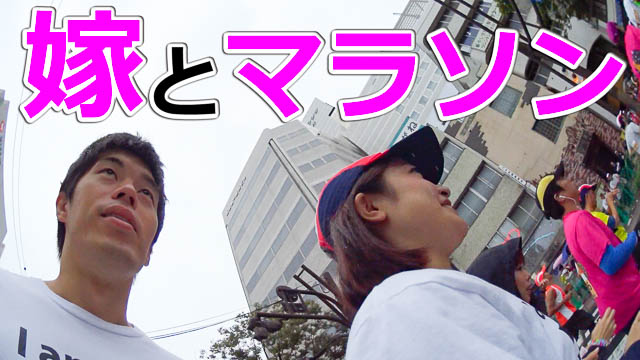 残念すぎる!福井マラソン2014を嫁と走ってみた!