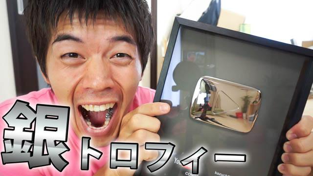 YouTubeで10万人登録者がいると貰える「銀の再生ボタン」がキターーーー!