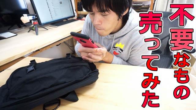 マジか!要らないモノを実際にLINE MALLで売ってみたら◯◯円になった!