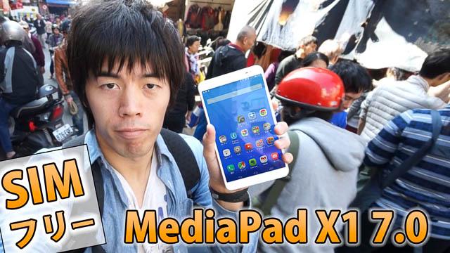 SIMフリーのフラッグシップファブレット「MediaPad X1 7.0」を日本・台湾で使ってみた