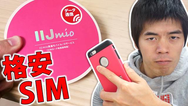 めっちゃ簡単!iPhone6 PLUSでのIIJmio設定方法