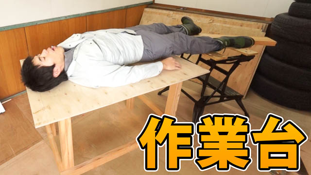 DIY用に作業台作ってみた!雑な作業テーブルの作り方
